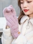 手套女冬可愛學生冬季保暖加絨仿貂絨加厚韓版觸屏毛線冬天騎行 新品全館85折