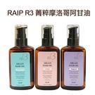 韓國 RAIP R3 菁粹摩洛哥阿甘油 ...