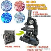 初中生小學生生物實驗光學顯微鏡900倍高清兒童科學實驗玩具套裝igo 美芭