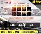 【麂皮】88-94年 T3 避光墊 / 台灣製、工廠直營 / t3避光墊 t3 避光墊 t3 麂皮 儀表墊