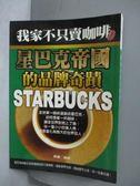 【書寶二手書T3/財經企管_MMQ】我家不只賣咖啡-星巴克帝國_陳廣
