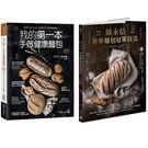 《我的第一本手做健康麵包》+《陳永信世界麵包冠軍技法》