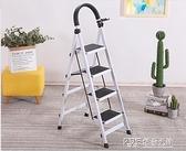室內人字梯子家用摺疊四步五步踏板爬梯加厚鋼管伸縮多功能扶樓梯ATF 探索先鋒
