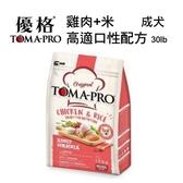 TOMA-PRO優格成犬-雞肉+米高適口性配方 30lb/13.6kg