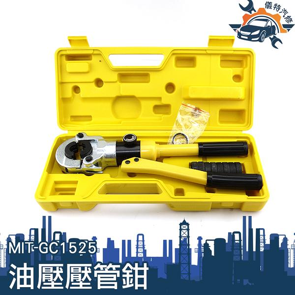 [儀特汽修]MIT-GC1525 油壓壓管鉗 不鏽鋼壓管工具 管子鉗 壓接鉗 卡管鉗 壓管工具