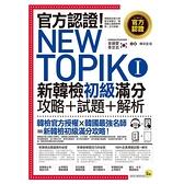 官方認證New TOPIK I新韓檢初級攻略+試題+解析