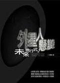 二手書博民逛書店 《外星人懸謎-未來進行式》 R2Y ISBN:9867224817│江晃榮