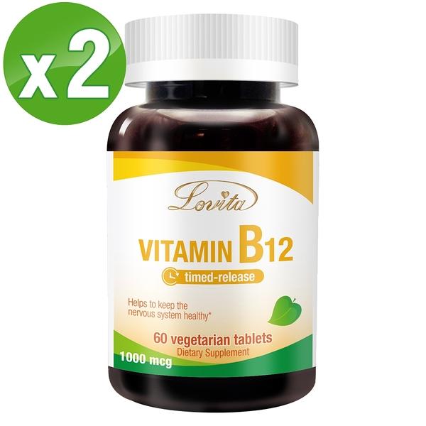 Lovita愛維他 長效緩釋型維他命B12素食錠1000mcg 2入組 (維生素)