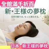 【2019新版 王樣的夢枕】日本製 極夢枕 可水洗 合亞洲人頭型快眠枕止鼾枕枕頭快眠【小福部屋】