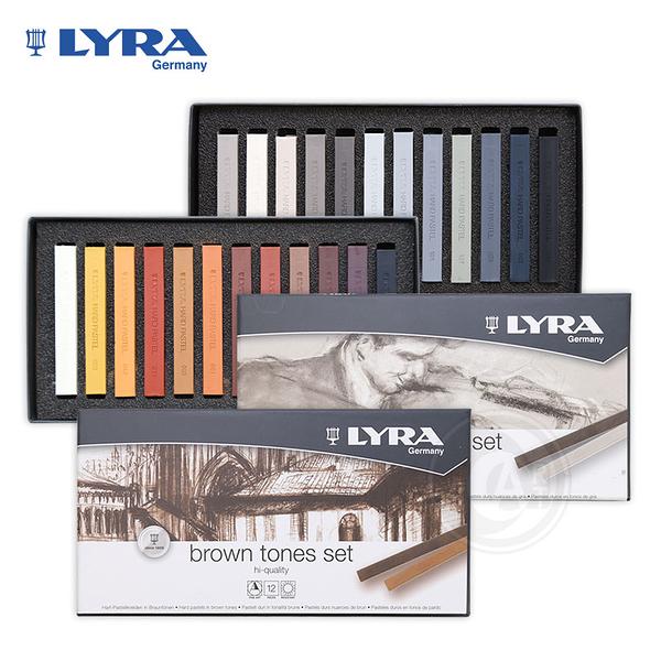 『ART小舖』Lyra德國 藝術家硬質粉彩條 棕色調/灰色調 12入紙盒裝 單盒