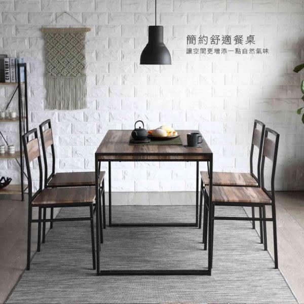 Alphate 四人DIY餐桌椅組(一桌四椅)