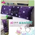 ivyの 織品『床邊故事』紫色/100%純棉˙長抱枕(1.5*4尺) MIT