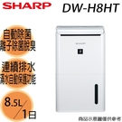 限量【SHARP夏普】8.5公升/1日 ...