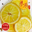 【譽展蜜餞】香橙片 130g/100元...