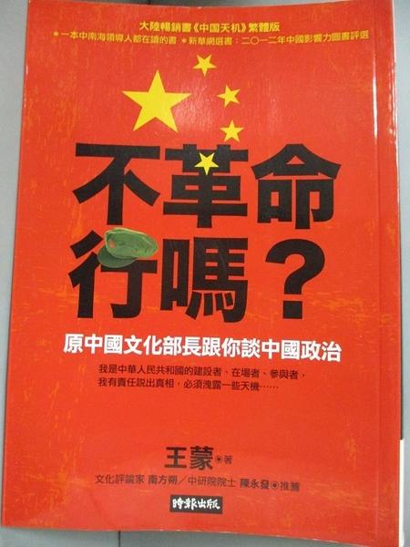 【書寶二手書T3/政治_IRK】不革命行嗎?_王蒙