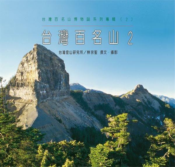 (二手書)台灣百名山(2)