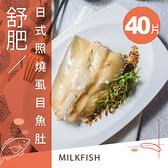 健康首選【樸粹水產】舒肥日式照燒虱目魚肚 180g/片 40片入