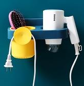 吹風機置物架 置物架電吹風掛架衛生間浴室壁掛塑料收納架免打孔風筒架子【快速出貨八折下殺】