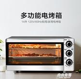 110V伏60Hz14L全自動雙層電烤箱 自由角落