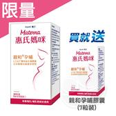 Wyeth 惠氏 S26 媽咪親和孕哺膠囊/瓶(30粒)【送親和孕哺膠囊7粒裝】