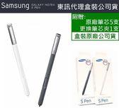 【東訊代理】Note4 S Pen【原廠觸控筆、手寫筆】S-Pen Note edge N910U N910T【吊卡盒裝原廠公司貨】
