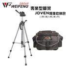 WEIFENG WT-3520 三節鋁合金專業型腳架 + JOVEN 加州 CALIFORNIA 200 相機包