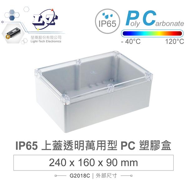 『堃邑Oget』Gainta G2018C 240 x 160 x 90mm 萬用型 IP65 防塵防水 PC 塑膠盒 淺灰 透明上蓋