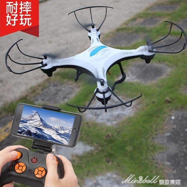 四軸飛行器遙控飛機耐摔無人機高清航拍飛行器航模直升機玩具男孩igo   蜜拉貝爾