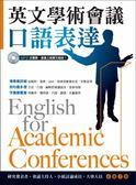 (二手書)英文學術會議口語表達