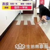 自黏地板革PVC地板貼紙地板膠加厚防水耐磨塑膠地板貼紙臥室家用 NMS生活樂事館