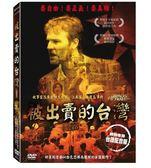 被出賣的台灣 DVD 被出賣的臺灣 (購潮8)