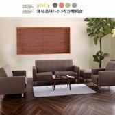 布沙發【UHO】WF 漾桔品味 1+2+3 布沙發組合-淺咖