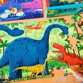 拼圖 兒童恐龍拼圖34-5歲幼兒園寶寶早教益智玩具男孩女孩智力開發平圖 至簡元素