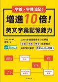 字尾字首活記!增進10倍英文字彙能力(五版)