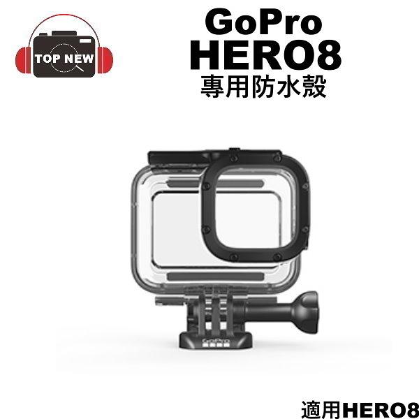 GoPro 安全防護保護盒 (8E) AJDIV-001 原廠保護殼防水殼防水60米 公司貨 適用 HERO8 Black