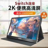 15.6英寸HDR便攜式顯示器 PS4顯示屏 SWITCH IPS屏 電腦擴展1080PYXS  優家小鋪