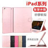 iPad 9.7 Pro 11 12.9 2018 2 3 4 Air2 Air 平板皮套 插卡支架 防摔 智能休眠喚醒 保護套 保護殼 軟殼