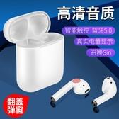 (快出)藍芽耳機 無線藍芽耳機雙耳入耳式運動跑步單耳迷你隱形降噪超長續航 YYP