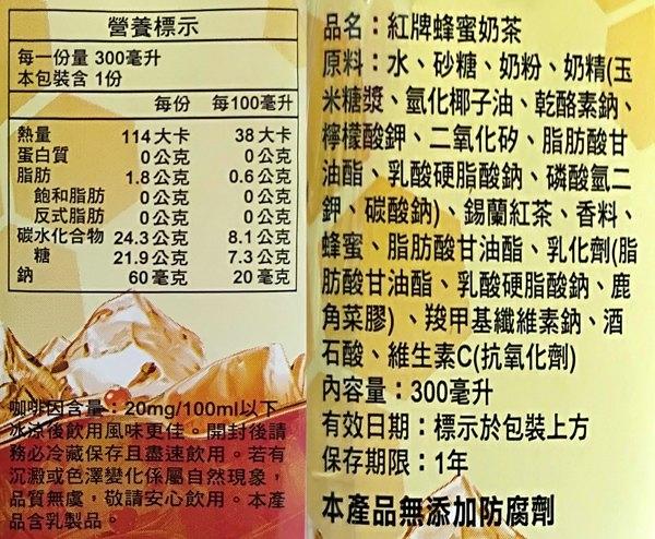 紅牌 蜂蜜奶茶(鋁箔包) 300ml (24入)/箱【康鄰超市】