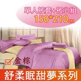 【北之特】健康寢具-舒柔眠-超暖單人被套+被心組 150*210 金棕