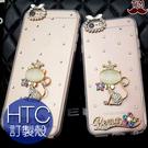 HTC Desire19s U19e U12+ U12 life Desire12s U11+ 清新鑽殼 水鑽殼 保護殼 手機殼 訂做殼