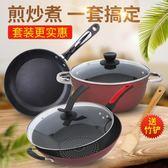 炒鍋家用鍋具套裝三件套廚房不黏鍋組合炒鍋平底鍋燃氣灶電磁爐適用   汪喵百貨