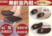 拖鞋/室內鞋/樂齡/室內福祉拖鞋/防跌機能設計/ 防跌輕量室內鞋