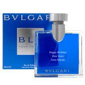 BVLGARI 寶格麗 藍茶男性淡香水 50ml
