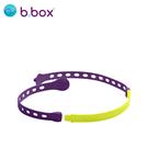 澳洲 b.box 多功能防掉鏈(葡萄紫)