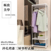 【dayneeds】極致美學60x45x180cm沖孔烤白三層單桿衣櫥
