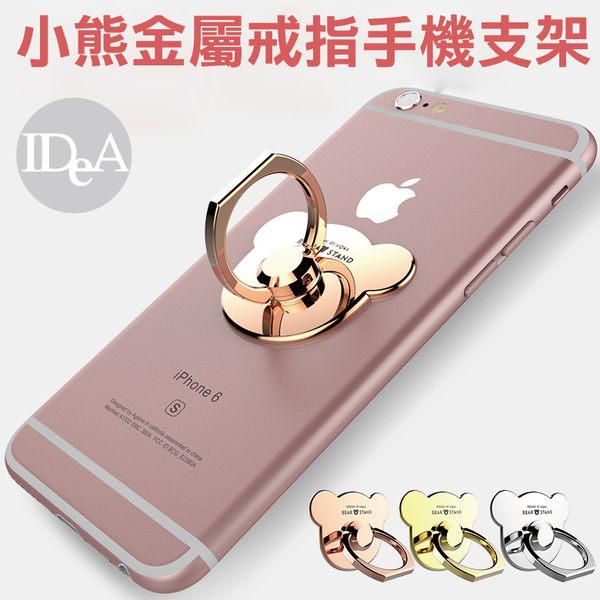 IDEA 金屬小熊戒指手機支架 指環扣 頭輪廓 桌上型 懶人架 Apple SONY HTC 三星 小米 通用
