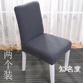 椅套 北歐椅套家用簡約連身彈力通用餐椅套餐桌椅子套罩椅墊坐墊布藝 6色