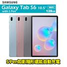 Samsung Galaxy Tab S6 6G/128G 10.5吋 T860 平板電腦 0利率 免運費