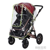 推車配件通用傘車防雨罩防風罩車雨衣雨棚雨披防雨套 韓語空間